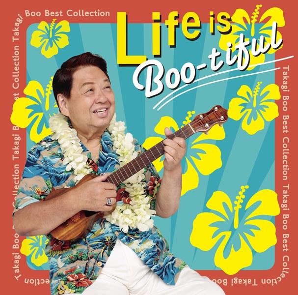 ウクレレの神様ならぬカミナリ様、高木ブーが贈る初めてのベストセレクションアルバム『Life is Boo-tiful』!