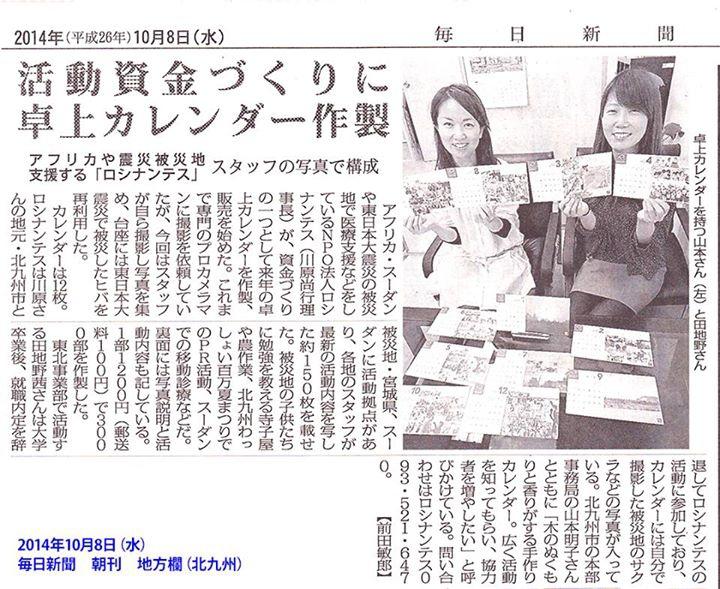10月8日(水)の毎日新聞朝刊(地方欄・北九州)に、カレンダー予約開始の記事が掲載されましたので、あわせてぜひご一読下さい!