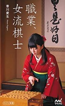 「職業、女流棋士」(マイナビ新書)女流棋士としての想いを語る渾身の一冊。