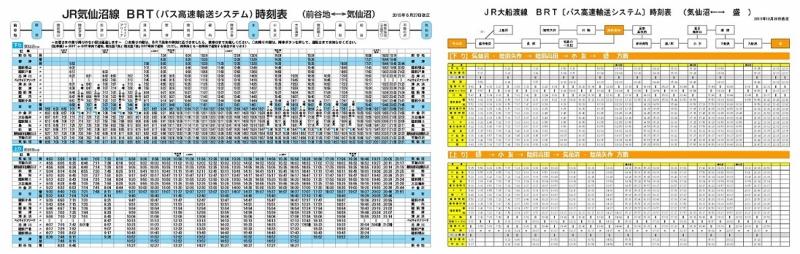 気仙沼線と大船渡線のBRT時刻表を縮小表示