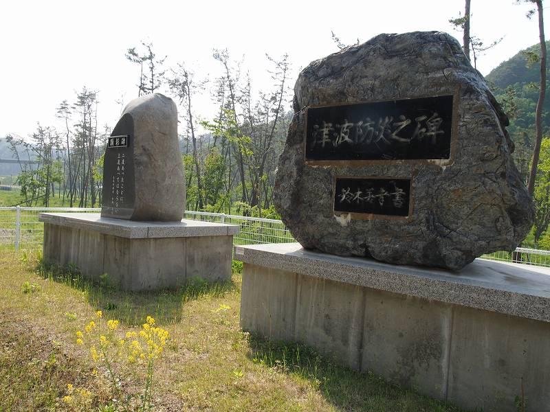 顕彰碑(左)と防災之碑(右)