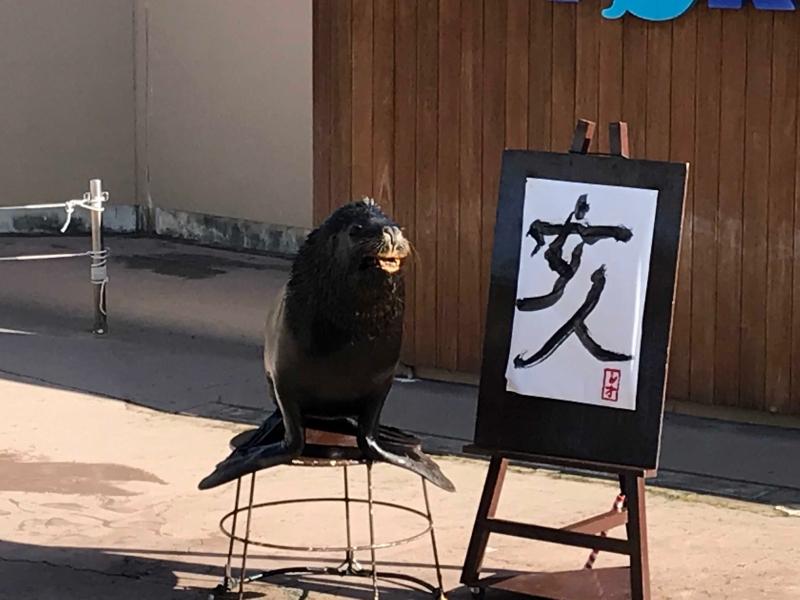 「亥」の文字。この子が書いたんですよ!すごくないですか?びっくりしすぎて書いている途中の写真を撮り忘れました。間違いなく私よりうまい。
