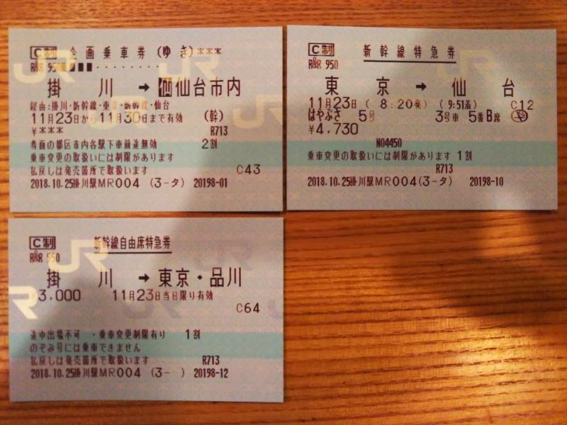 私:掛川→仙台