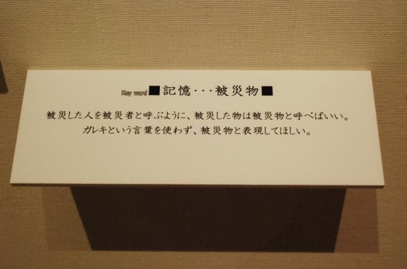 リアス・アーク美術館「東日本大震災の記録と津波の災害史」展示キャプション「被災した人を被災者と呼ぶように、被災した物は被災物と呼べばいい。ガレキという言葉を使わず、被災物と表現してほしい。」