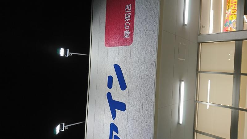 あくまで私の記憶上ではあるものの、店舗外壁に当該の店舗名が印字されているのは初めてみました。