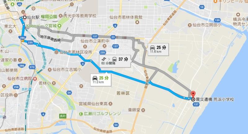 仙台駅 → 荒浜小学校
