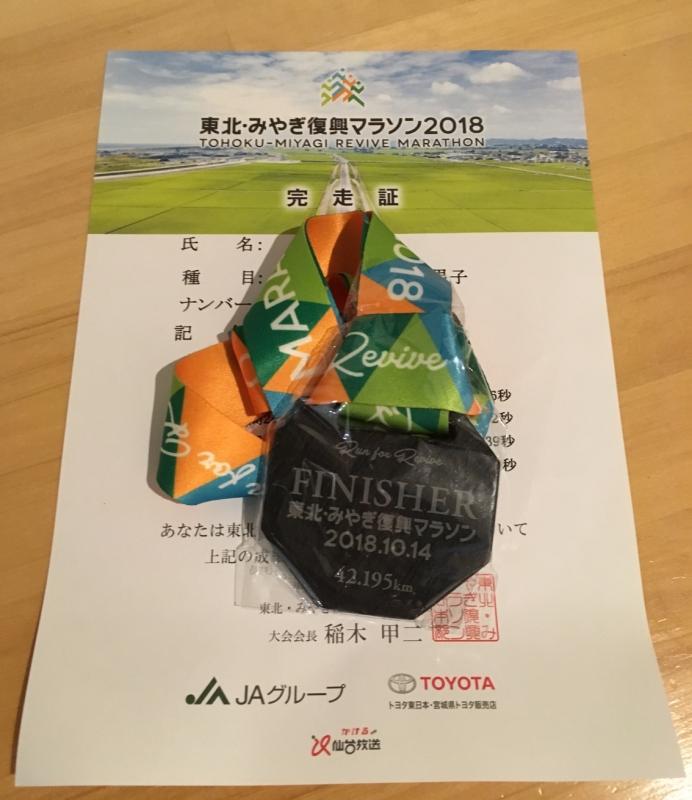 石巻市雄勝町の名産品「雄勝石(おがついし)」を使用した完走メダルもいただきました!