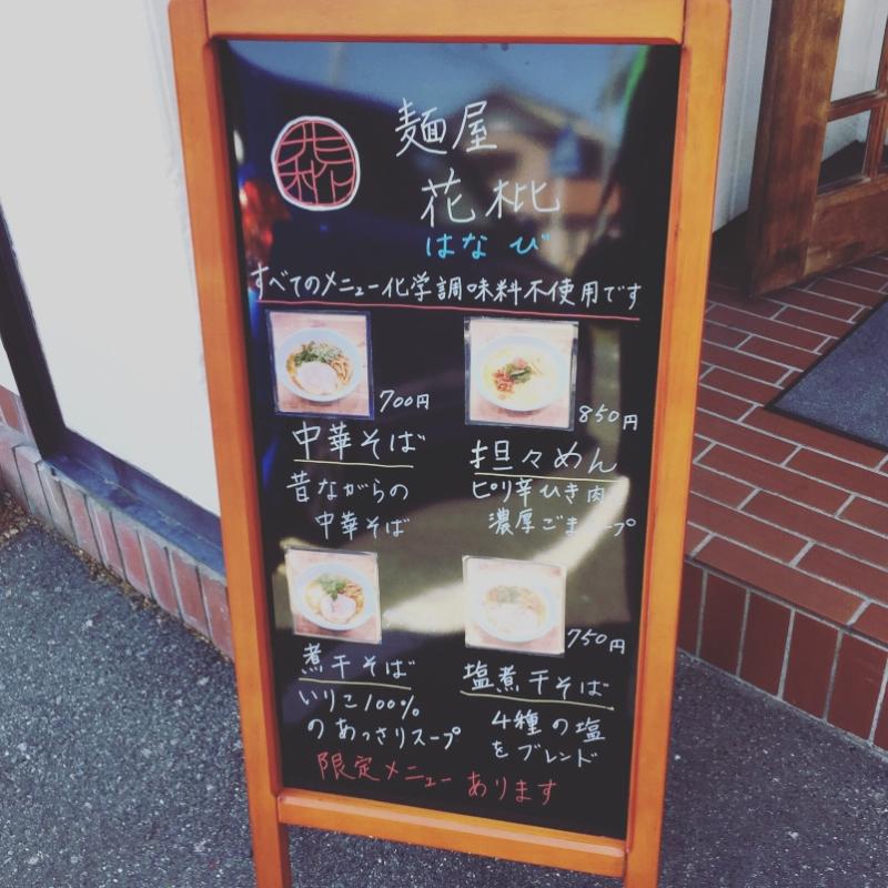 麺屋 花枇 (メンヤ ハナビ)