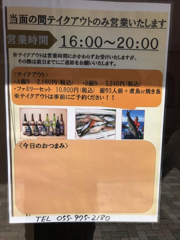 三島広小路駅近くでいつも満席。プロ野球選手や有名人も訪れる「つばさ寿司」さんとか