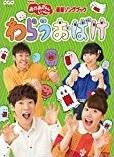 DVD「最新ソングブック わらうおばけ」に『かっぱなにさま?かっぱさま!』『あおうよ!』を収録。