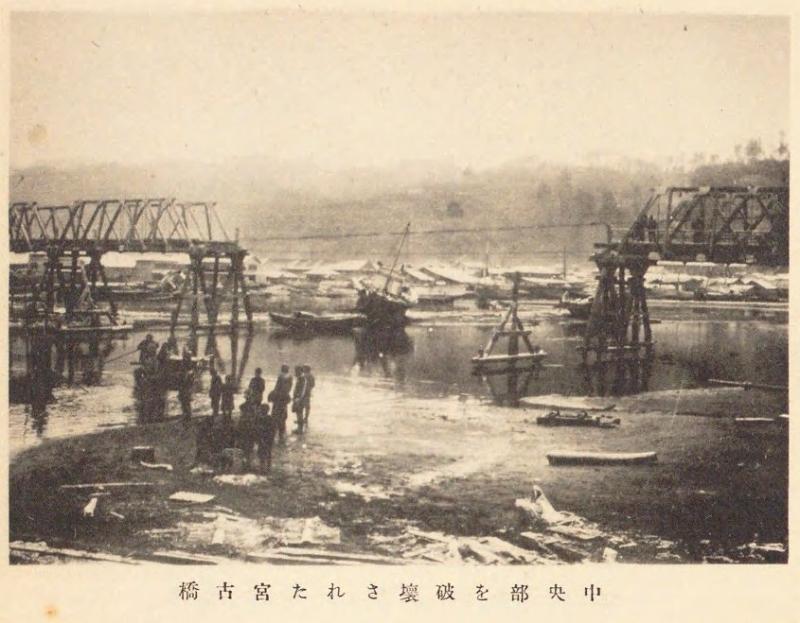 中央部を破壊された宮古橋 | 岩手県昭和震災誌より