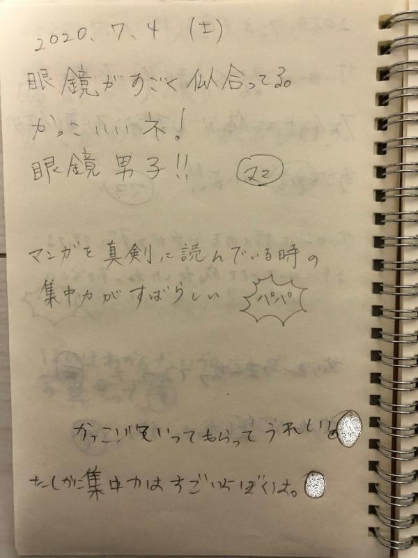 息子のノート
