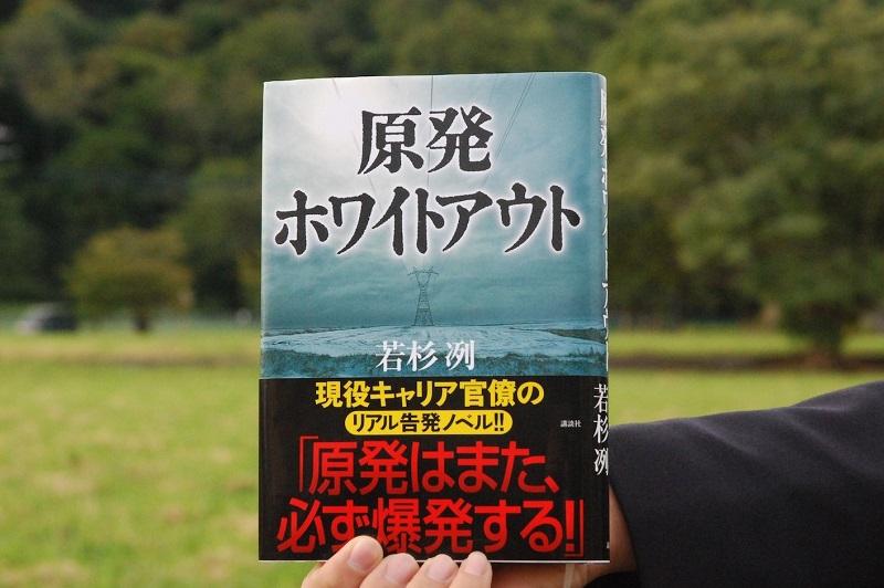 「原発ホワイトアウト」若杉冽 講談社刊