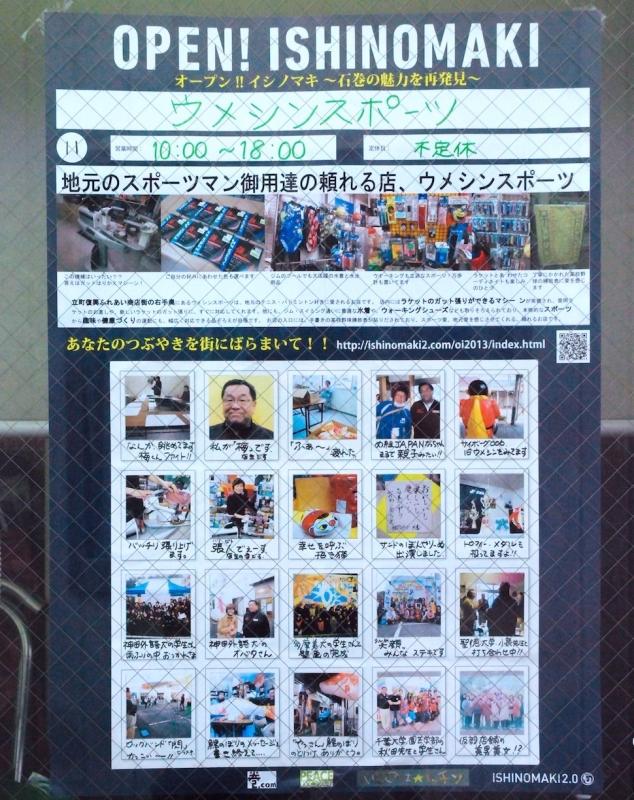 仮設商店街のオープン!!石巻