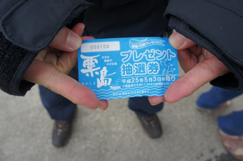 船で配られた抽選券