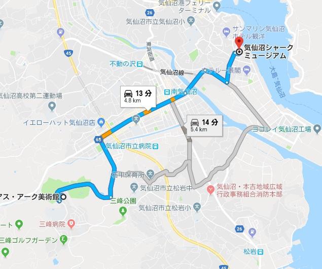 リアス・アーク美術館→気仙沼シャークミュージアム