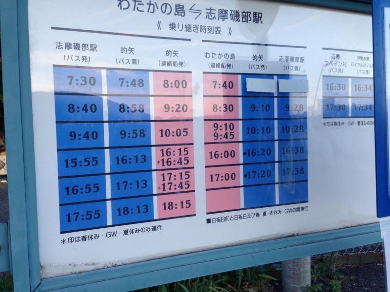 船の時刻表が置いてあった
