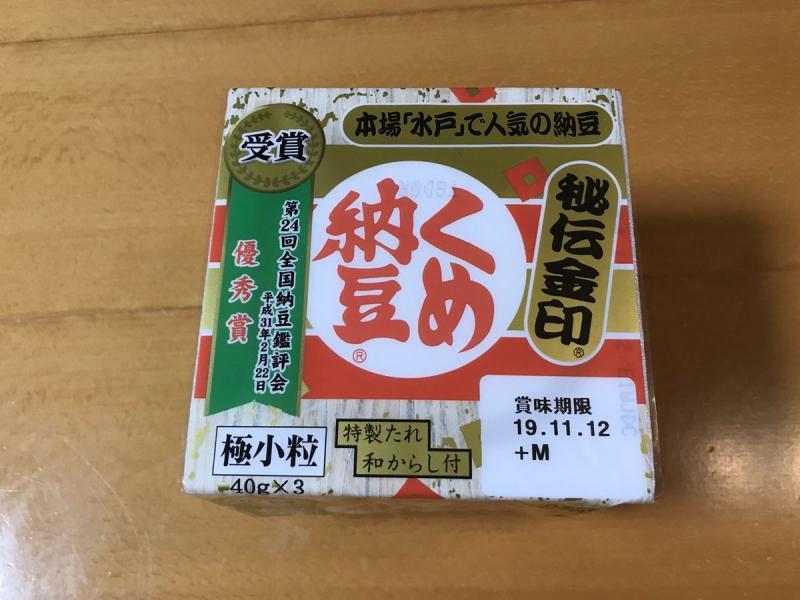 通販で買っている福島の「金山納豆」が切れた時は近所のスーパーに売っている「くめ納豆」を食べています。水戸リスペクト。