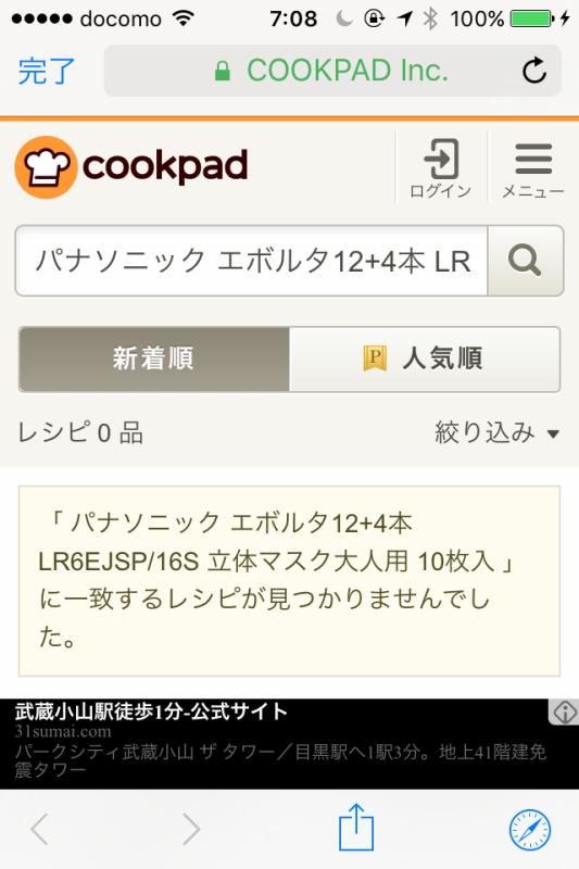 食品管理アプリだけあって、クックパッドと連携しているようです。