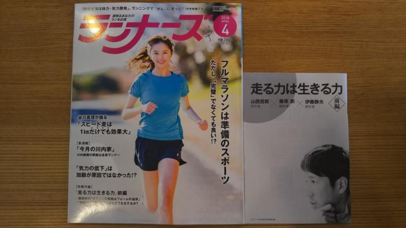 知人から教えていただいたマラソン雑誌。こちらにも「フルマラソンは準備のスポーツ」の文字が!