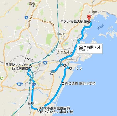 【現地ルート】1日目
