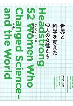 「世界と科学を変えた52人の女性たち」(青土社)は翻訳を手掛けた。