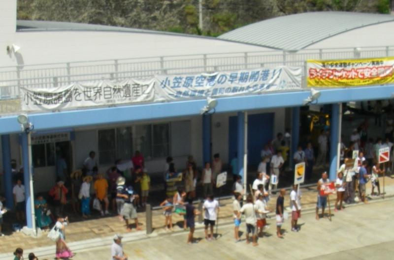 父島・二見港桟橋「小笠原諸島を世界自然遺産に」という幕が掲げられていた