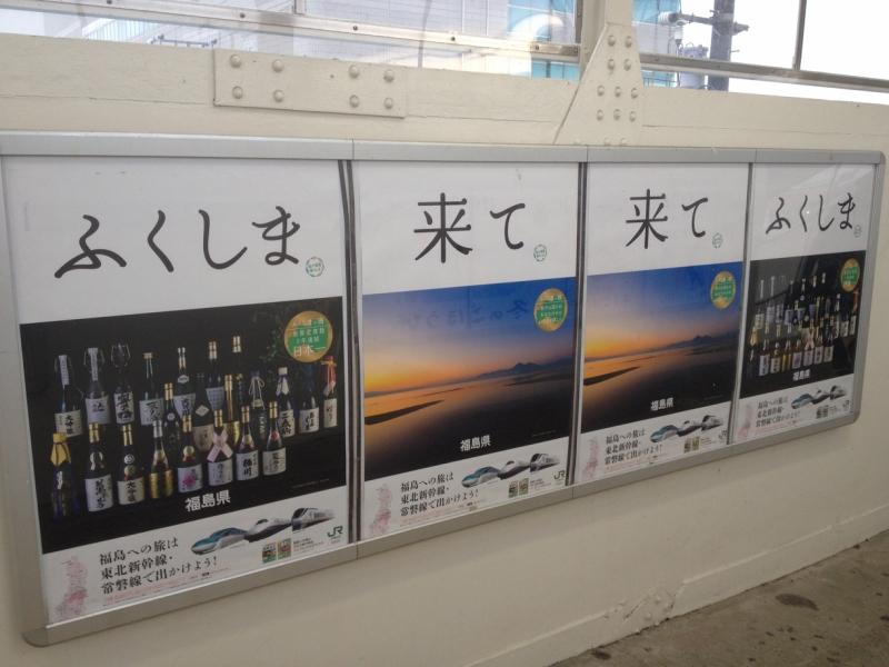 駅構内に「ふくしま来て」のポスター。なんと福島の酒は金賞受賞数5年連続日本一だそうです!
