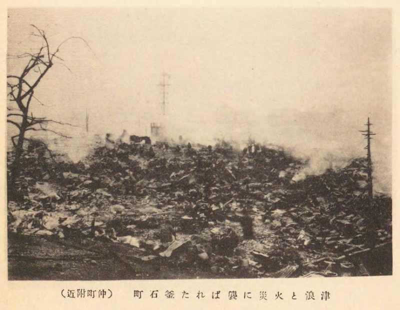 津波と火災に襲われた釜石町(仲町付近)   岩手県昭和震災誌より