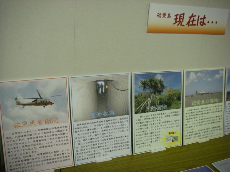 硫黄島に関するパネル展示(硫黄島に常駐する人々の生活が垣間見える)