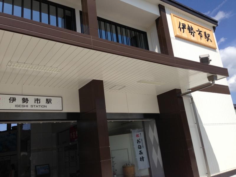 JR、近鉄伊勢市駅