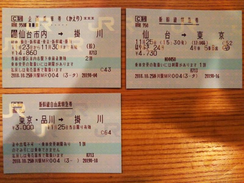 私:仙台→掛川