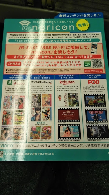 東北新幹線は無料のWi-Fiサービスが充実しています。
