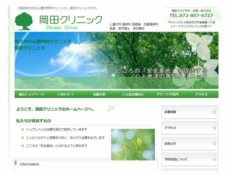 大阪府枚方市で、こころの「安全基地」を提供する心と発達の専門クリニックを営む岡田先生。