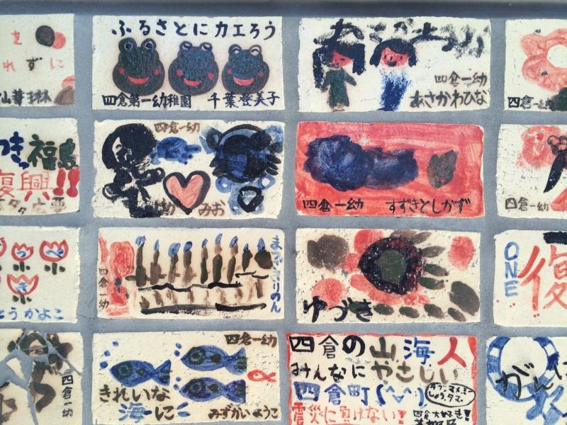 これは四倉の道の駅にある子供達が描いたタイルです。新聞の文字と同じように、子供達の中にも震災の言葉が入り込んでいます