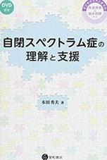 「自閉スペクトラム症の理解と支援」自閉スペクトラム症を初学者でも理解できるように解説した一冊。