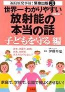 「世界一わかりやすい放射能の本当の話 子どもを守る編」(宝島社)発売直後から品切れ続出で増刷した。