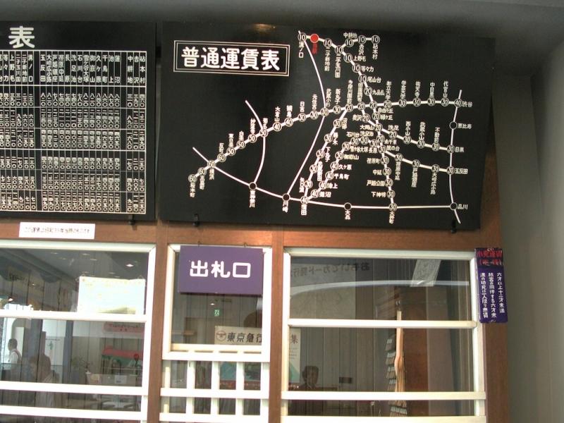 旧高津駅の窓口