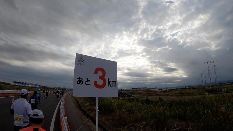 あと3km