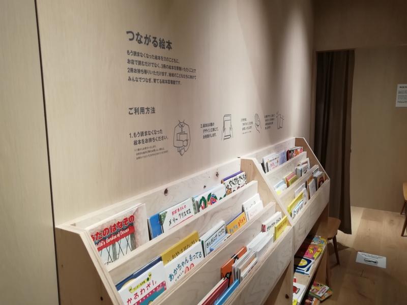 「つながる絵本」の本棚もシンプル