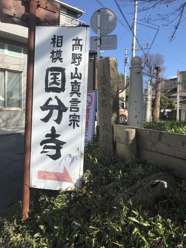 まず向かったのは国分寺。駅から10分ほど歩き、看板が見えてきました。