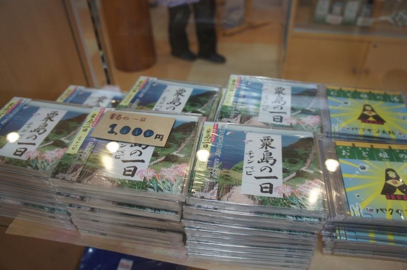 粟島を歌ったCDも販売されている。一番右がテーマソング『おと姫の湯』(バクザン夫婦)