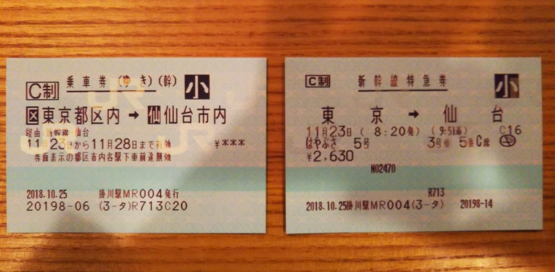 息子:東京→仙台(掛川→東京は自由席のため無料)