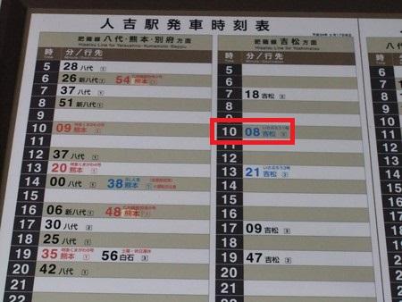 人吉駅にある時刻表。(右が肥薩線)「10時8分発」に必ず乗りたい!