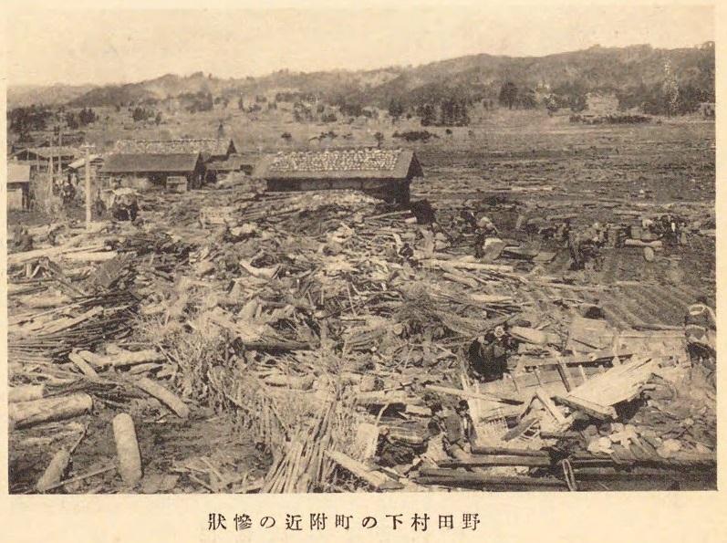 野田村下の町付近の惨状 | 岩手県昭和震災誌より