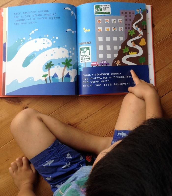 絵本は子供に分かりやすく地震を伝えてくれます。