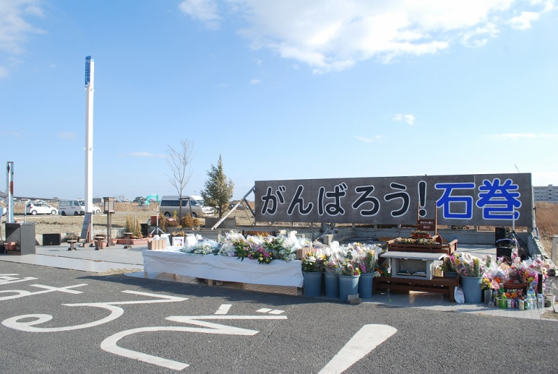 2013年3月11日の「がんばろう!石巻」