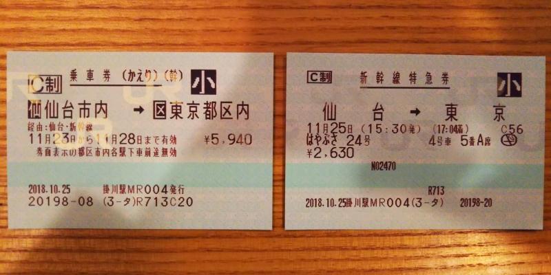 息子:仙台→東京(東京→掛川は自由席のため無料)