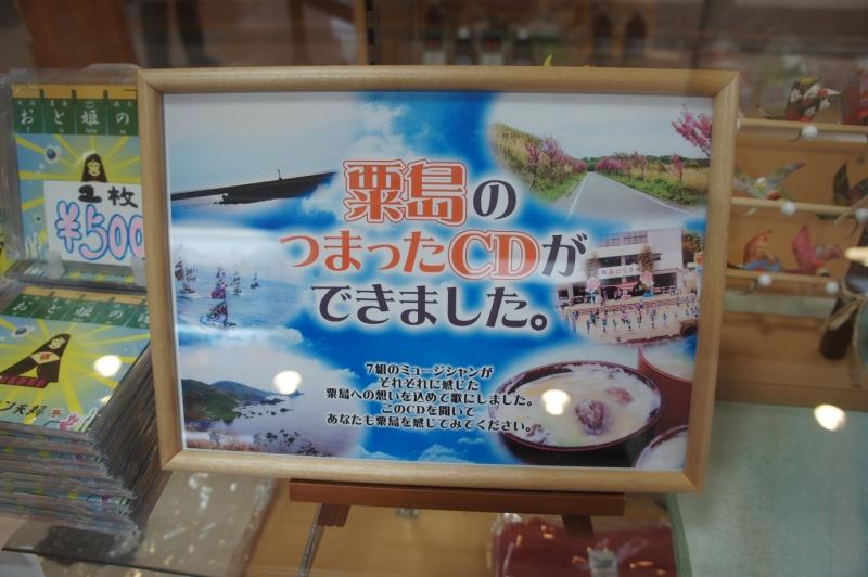 粟島音楽隊のCDも売っている