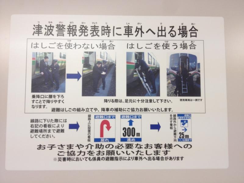 車内には所々に津波警報発表時の避難方法について掲示されていました。